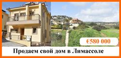 Продажа домов в Лимассоле