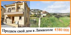 Продажа домов в Лимассоле от собственника
